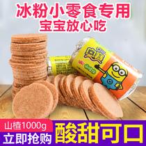 商务活动招待老人开10KG发新鲜山楂片条蜜钱整箱批山楂条