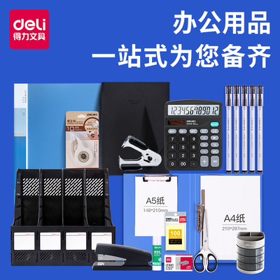 Deli Office Supplies Set Workplace Office Employee Financial Common Desktop Office Stationery Combination Daquan A set of company opening new recruits Employee deli information book folder