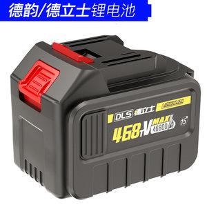 德立士/德韵品牌锂电池 角磨机电池 电锤电池 扳手电池 电钻电池