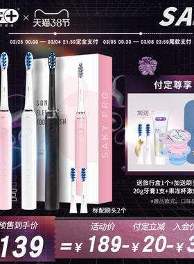 【预售】舒客声波电动牙刷充电防水电动牙刷G32情侣家庭情侣