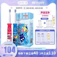 舒客儿童电动牙刷软毛宝宝小孩3-6-10岁2岁以上全自动非U形刷B32