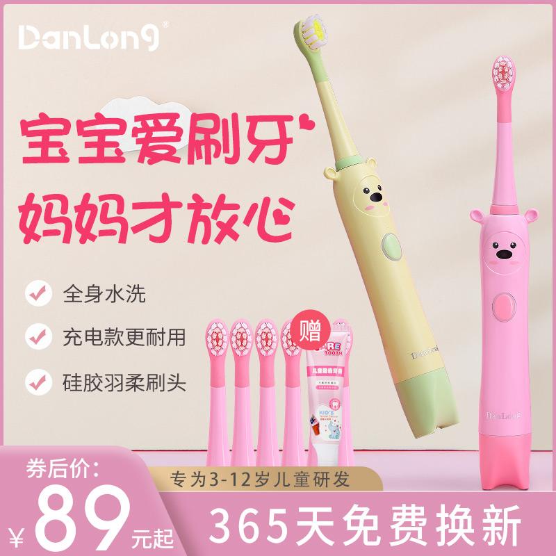 丹龙充电式声波儿童电动牙刷2-3-6-12岁软毛宝宝小孩自动刷牙神器