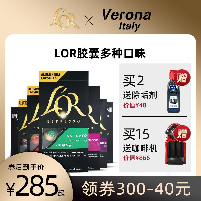 LOR胶囊咖啡100粒意式浓缩pellini套装通用雀巢nespresso咖啡机