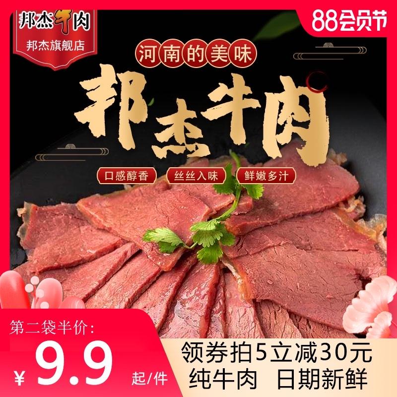 邦杰零食周口河南特产真空酱牛肉