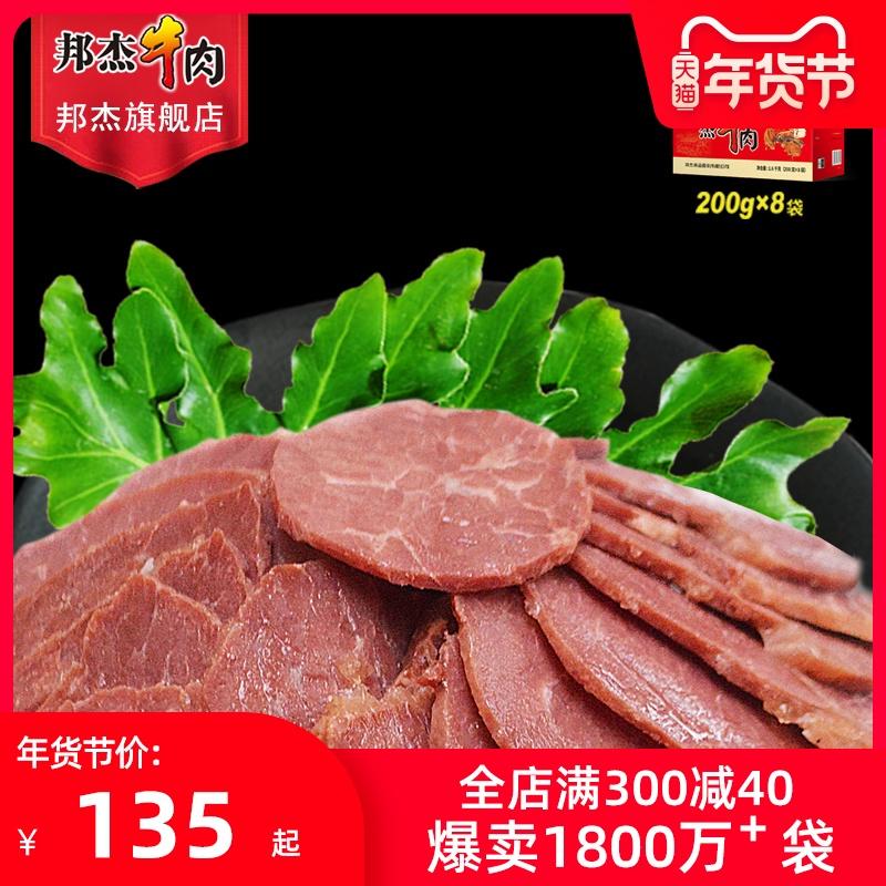 邦杰牛肉旗舰店河南特产酱牛肉熟食真空包装肉食即食卤味五香牛肉
