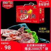 邦杰牛肉旗舰店酱牛肉河南特产肉食即食五香牛肉熟食真空年货礼盒