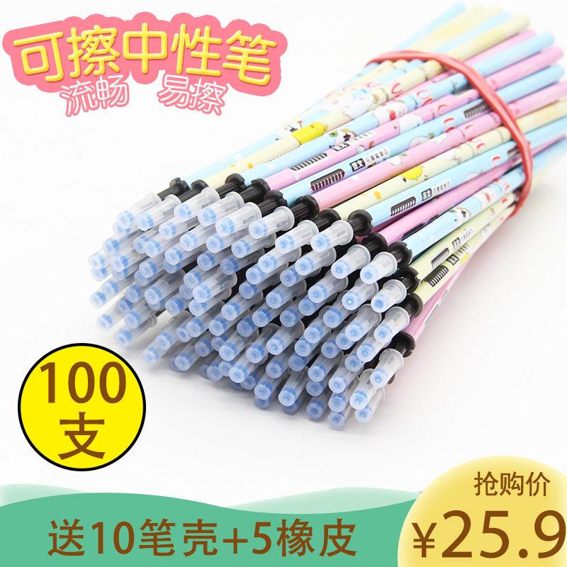 100支装可擦笔笔芯3-5年级热可擦笔女小学生可爱晶蓝橡皮卡通不留痕黑色创意韩国摩擦笔0.5可擦中性笔全针管图片