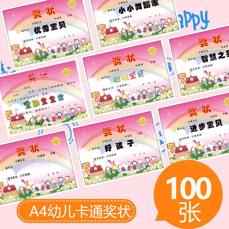新款 幼兒園獎狀 創意 可愛 獎狀紙 幼兒園 幼兒獎狀 創意 可愛 全勤 獎狀證書個性定制批發卡通可愛A4可打印
