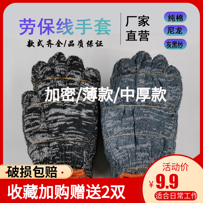 Gloves labor protection wear-resistant work gray black cotton thread anti-skid thin type car repair workers gloves working women thickened