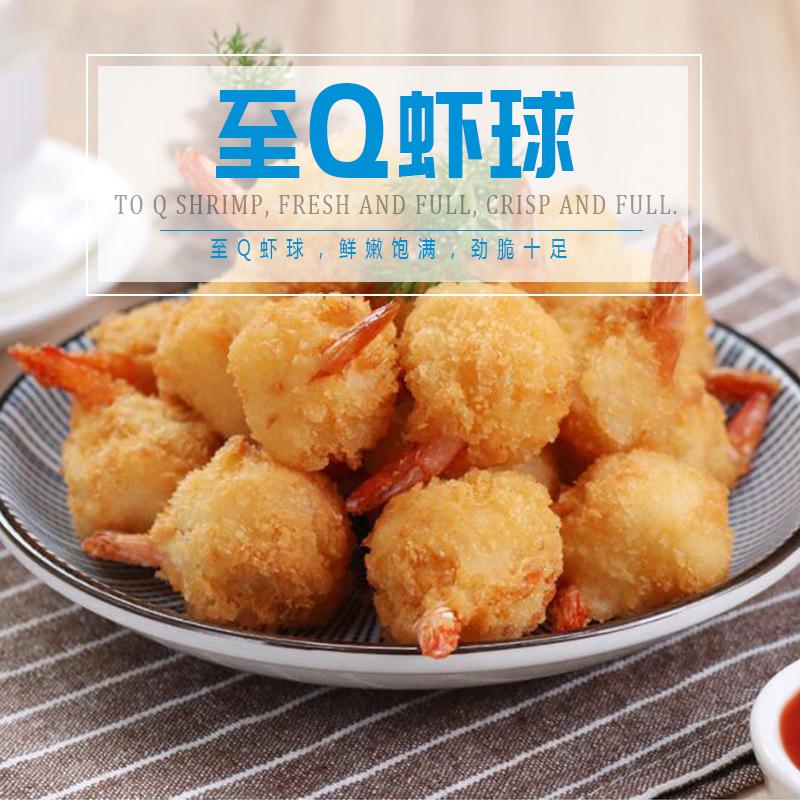 亚洲渔港至Q虾球热卖560g每盒40枚12件油炸海鲜 小吃必胜客西餐