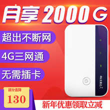 Portable WiFi infinite flow mobile wireless router card 4G online card treasure home 5g notebook artifact National hot network 5g router equipment mobile computer WiFi