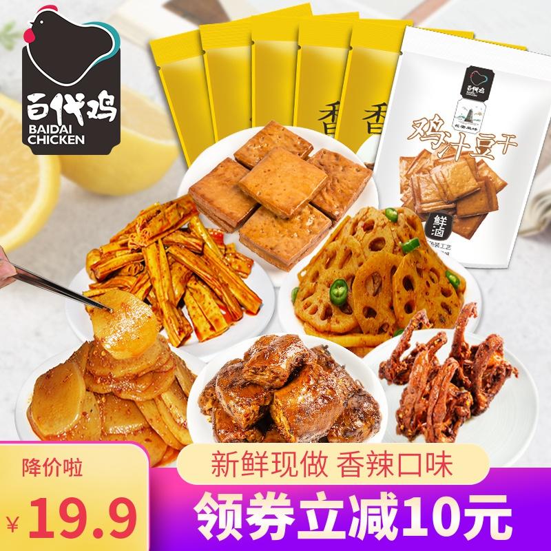 百代鸡锁鲜卤味荤素休闲网红零食720g香辣藕片腐竹豆干鸭脖锁骨