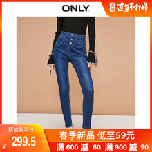 Only2019 winter new high waist skinny jeans pants small leg pencil pants women 119432510