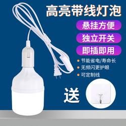 LED超亮节能带线灯泡带开关插电E27螺口家用厂房悬挂式简易小夜灯
