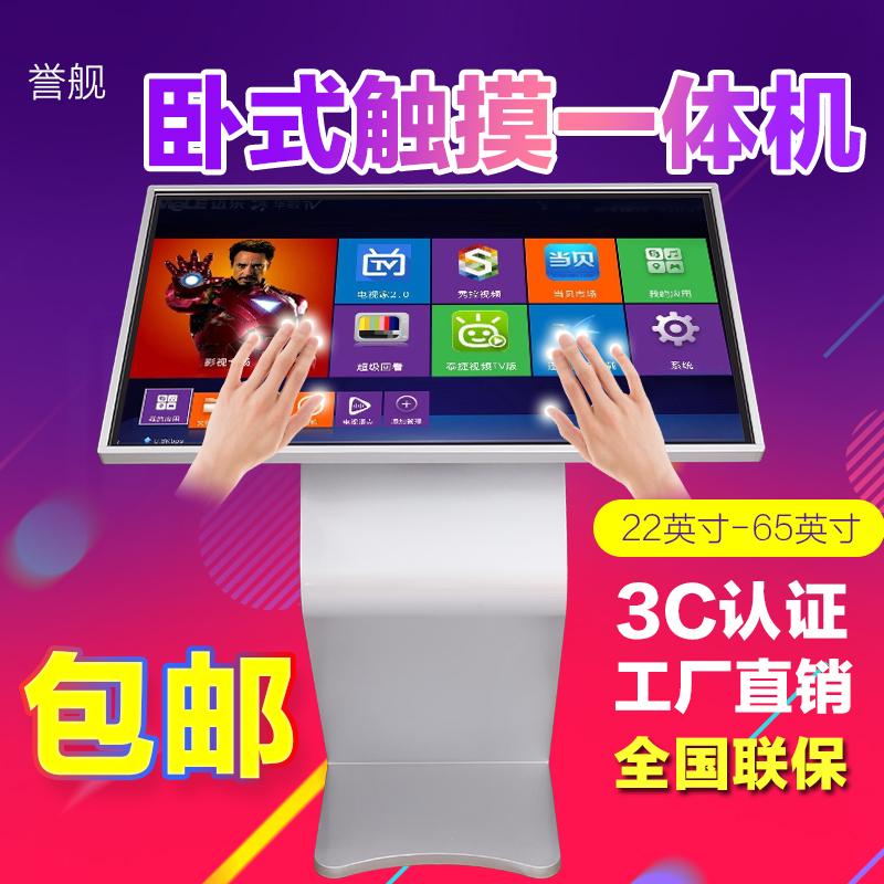 卧式触控一体机4K32/42/55寸立式查询电脑显示器VR多媒体电容触摸