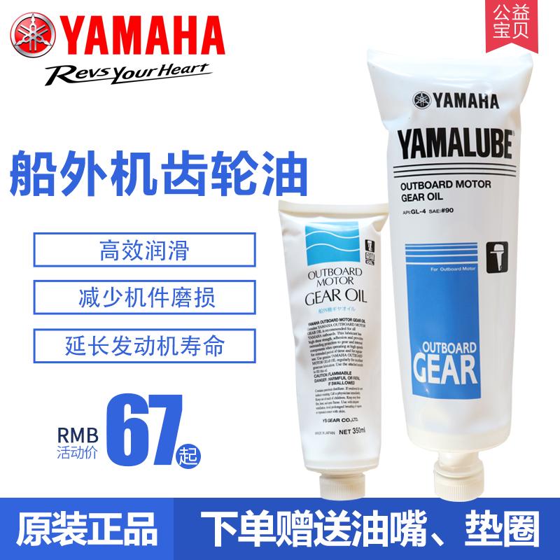 雅马哈船外机齿轮箱油日本原装进口送垫片送油嘴适用于所有船外机