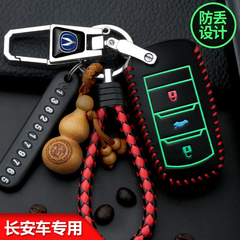 长安cs75逸动cs55钥匙套专用cs35plus睿驰cs15欧尚X70A车钥匙包扣