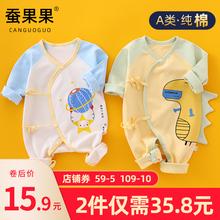 新生婴儿儿衣服夏装初生宝宝纯棉连体衣春秋套装夏季和尚服春装薄