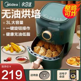 美的无油空气炸锅家用新款特价大容量全自动多功能电炸机薯条机