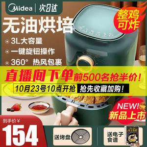 美的空气炸锅无油家用新款特价大容量全自动多功能电炸机薯条机