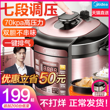 Midea electric pressure cooker, smart electric pressure cooker, rice cooker, official household, 1 pair of bile, 2 flagship store, 3-4 authentic products, 5-6 people