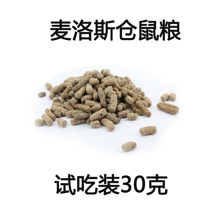 [小米甜心宠物用品店饲料,零食]麦洛斯仓鼠粮三合一膨化高纤维美毛主粮月销量63件仅售5元