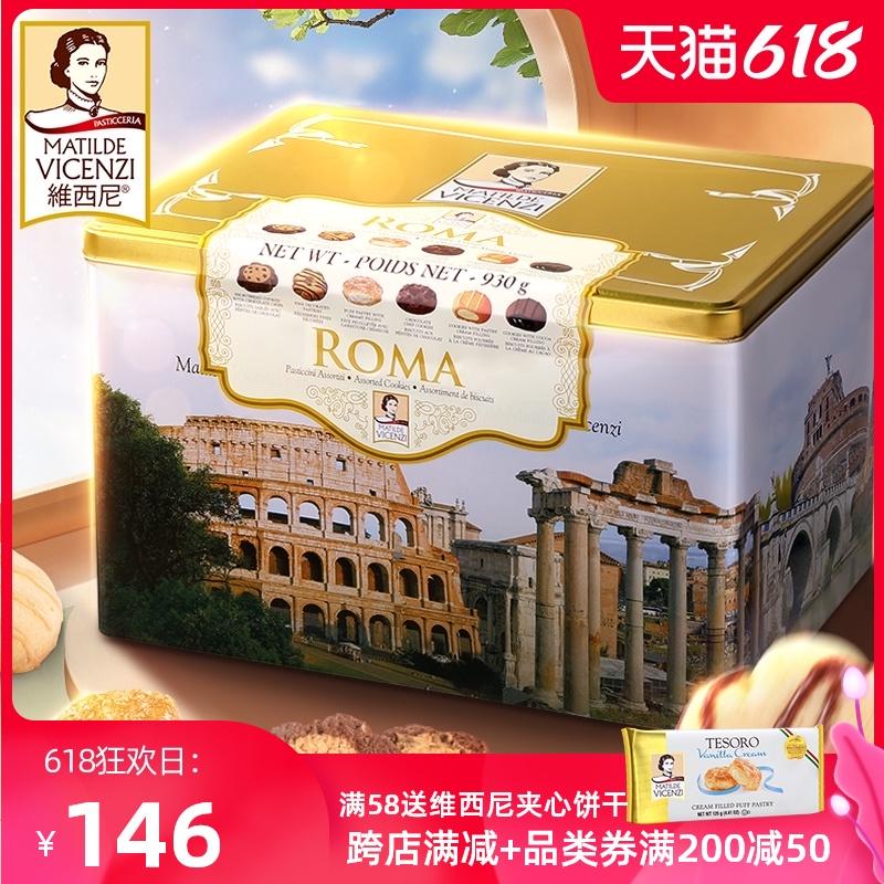 维西尼饼干和糕点roma礼盒930g进口零食夹心曲奇点心端午节送礼品