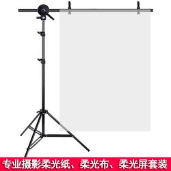 柔光纸支架摄影套装硫酸纸牛油纸旗板柔光布摄影背景布板补光灯可调节大移动柔光屏T型架静物拍摄拍照道具