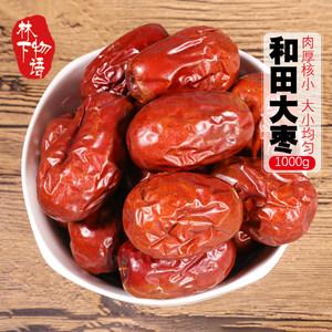 新疆大枣新货和田特级散称2斤免洗精品核小肉厚可夹核桃特价包邮