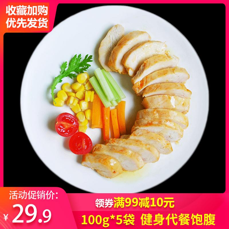 【欣灵】鸡胸肉健身餐即食100g5袋低脂鸡肉刷脂餐代餐轻食饱腹