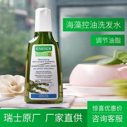 德国直邮瑞士RAUSCH露丝 路丝海藻控油洗发水调节油脂清爽 200ml