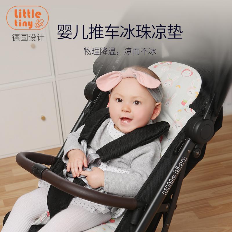 little tiny婴儿车冰珠凉垫婴儿凉席冰垫推车床安全座椅通用夏季
