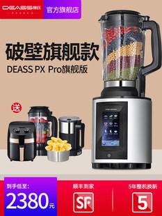 德氏PX 德国DEASS Pro破壁机家用静音加热真空破壁机全自动豆浆机