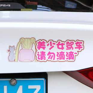 创意文字装 饰贴 汽车反光贴新手上路磁性车贴女司机实习体贴个性