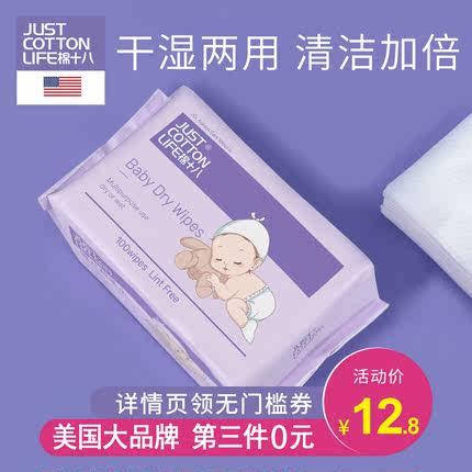 棉十八婴儿棉柔巾宝宝手口屁专用干湿两用抽纸巾100抽1包非湿巾