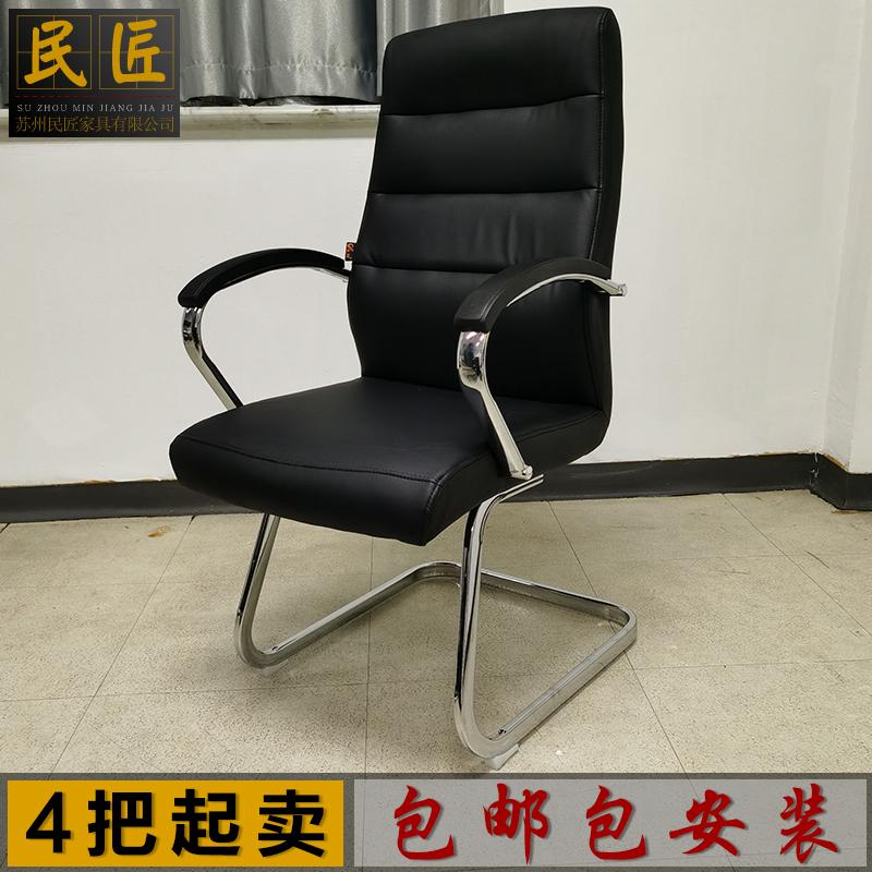 会议椅钢架弓形经理办公皮椅会客扶手椅职员休闲洽谈椅包邮包安装