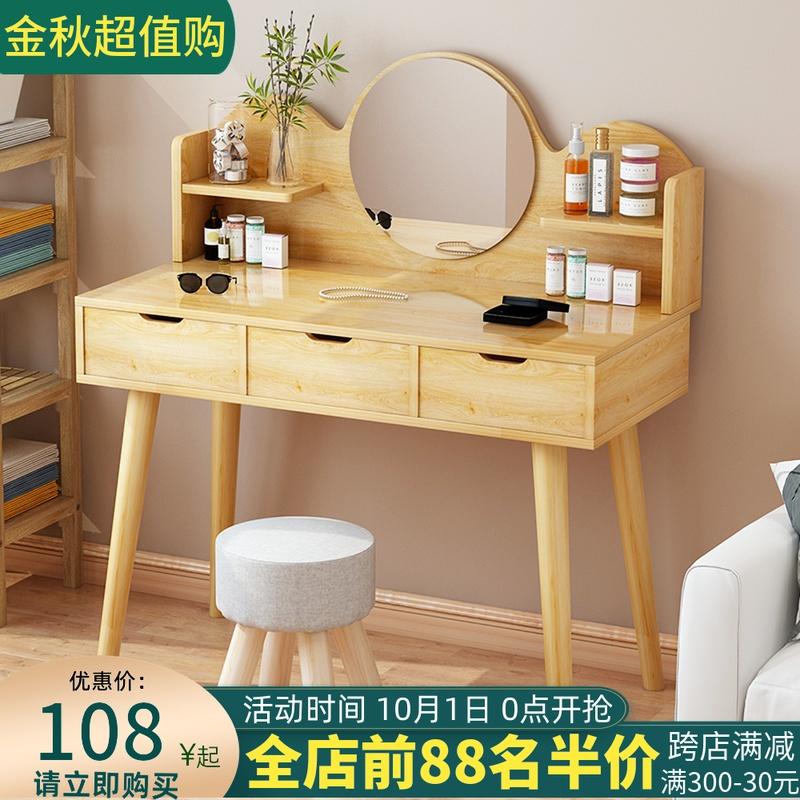 (用108元券)北欧网红ins风简约现代小化妆桌子