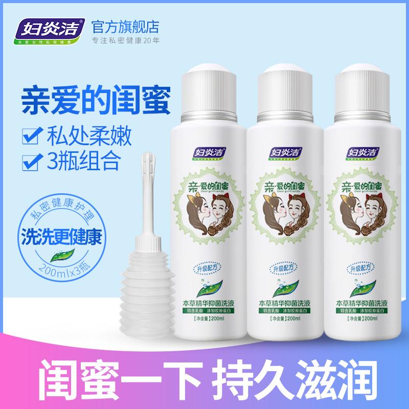 妇炎私处洗护液私密处护理液200ml*3瓶杀菌止痒外阴清洁洗护草本