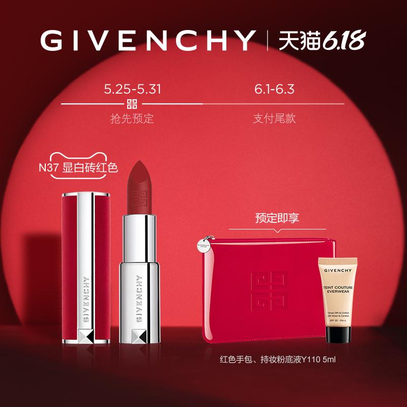 【618预售】GIVENCHY纪梵希美炸红丝绒口红唇膏女 N37 正品图片