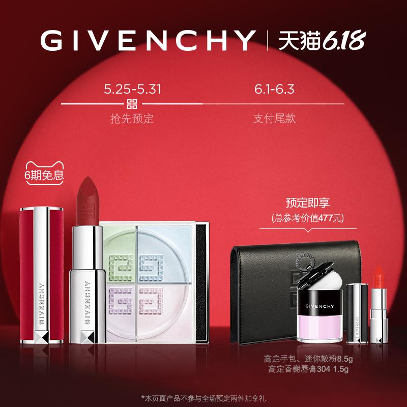 【618预售】GIVENCHY纪梵希美炸红丝绒n37 口红套装 散粉香水图片