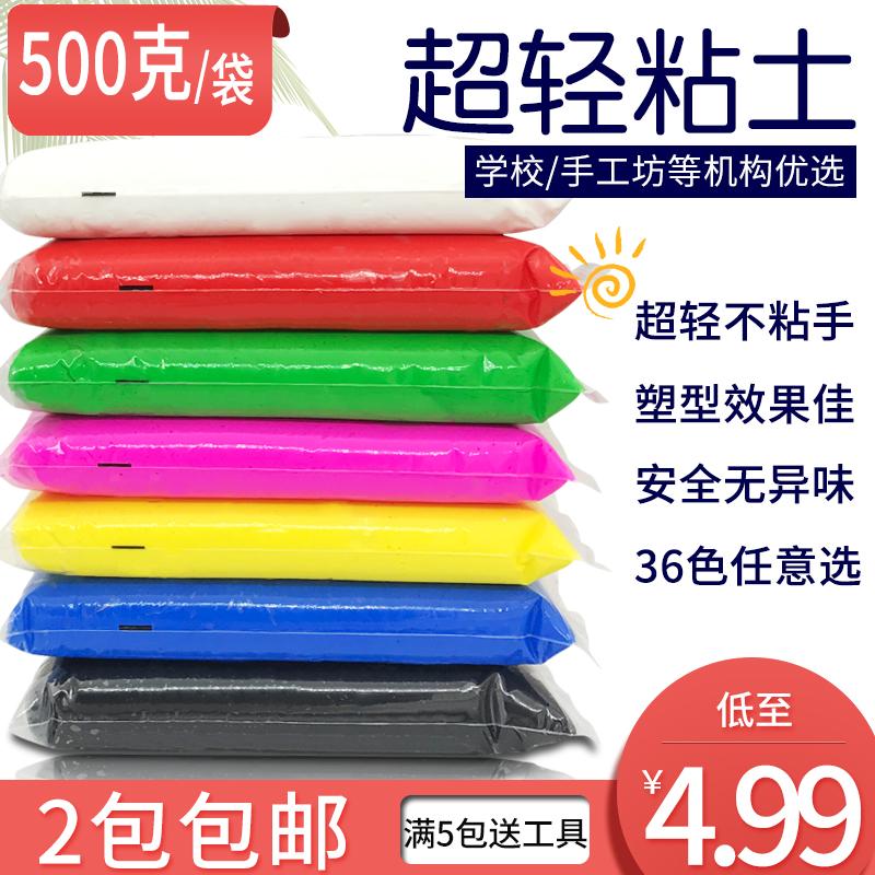 24色超轻粘土500克大包装太空泥彩泥套装无毒橡皮泥超级黏土儿童