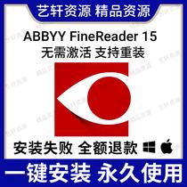 ABBYYFineReader15企业版已激活专业ocr文字图片对比转换工具