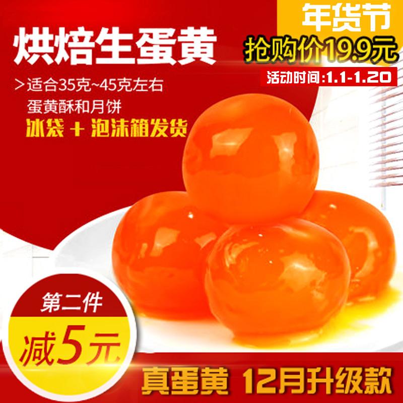 20粒生咸蛋黄红心新鲜鸭蛋黄高邮月饼蛋黄酥饼干锅巴烘焙材料批发