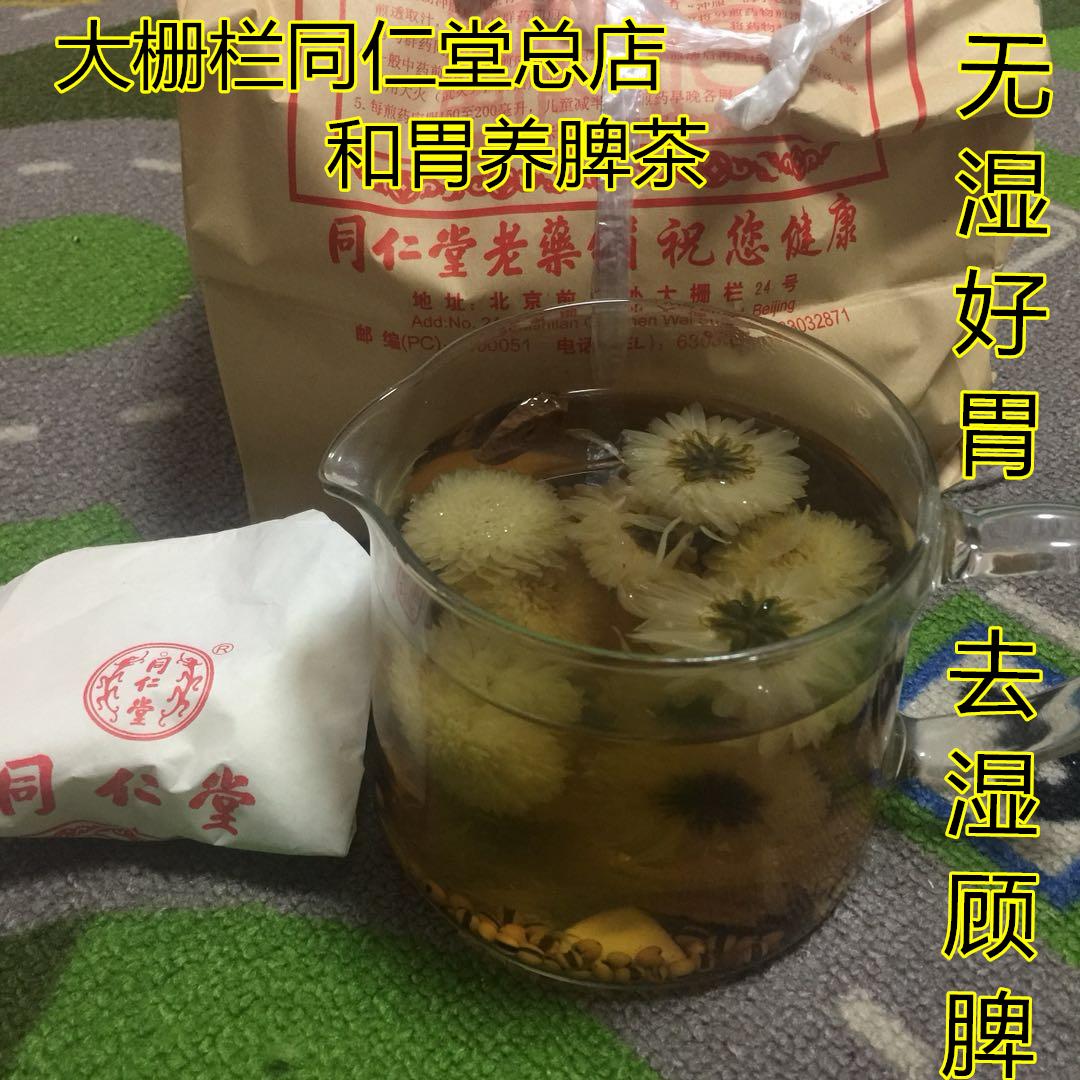 同仁堂�B茶胃茶�B生茶食品�c胃脾胃健暖胃茶祛�癫璐蜞梅滴杆崦���