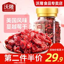 沃隆蔓越莓干烘焙用原料即食果干美国进口小包装孕妇可以吃的零食