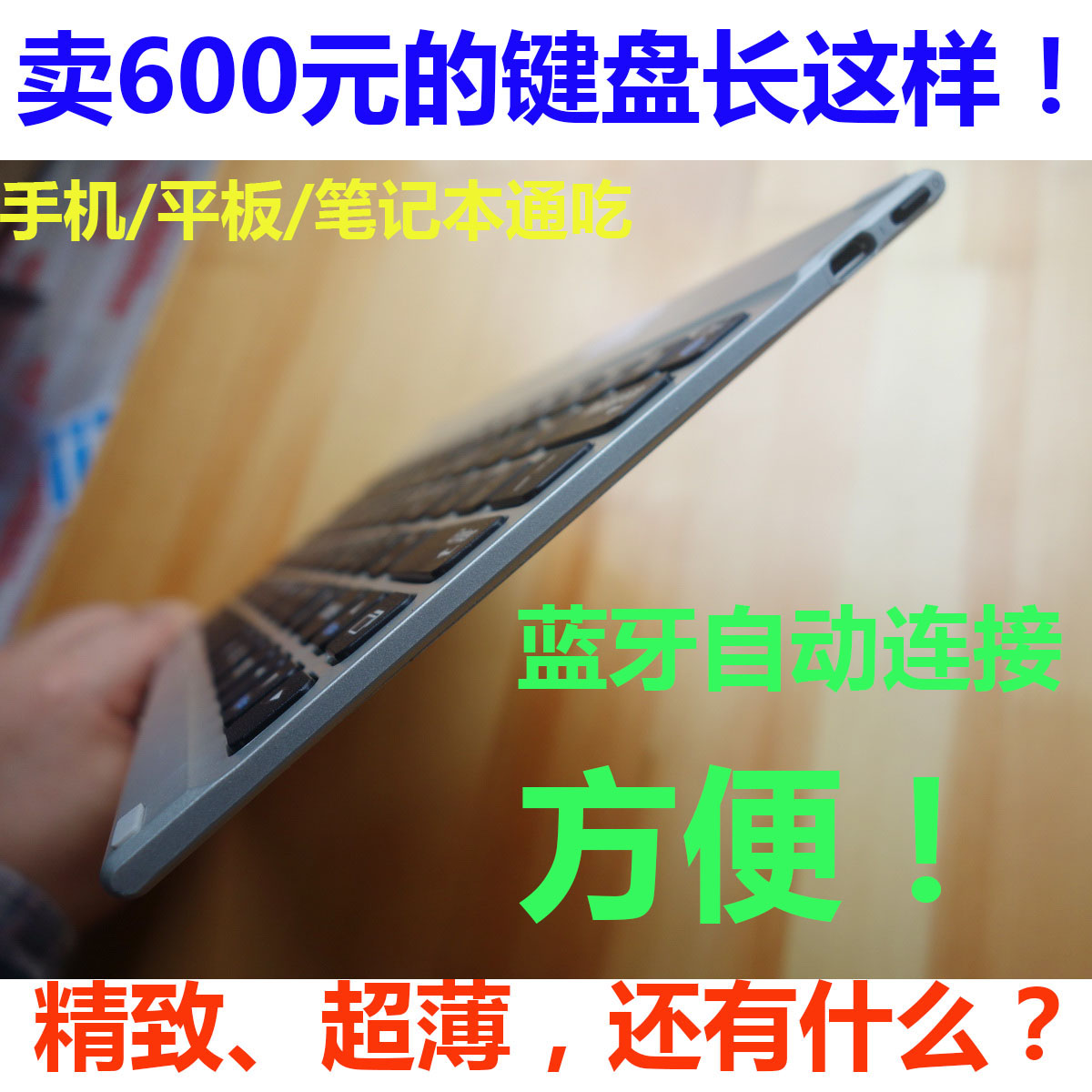 索尼BKB10超輕薄藍牙鍵盤皮套 安卓蘋果手機平板電腦通用鍵盤便攜