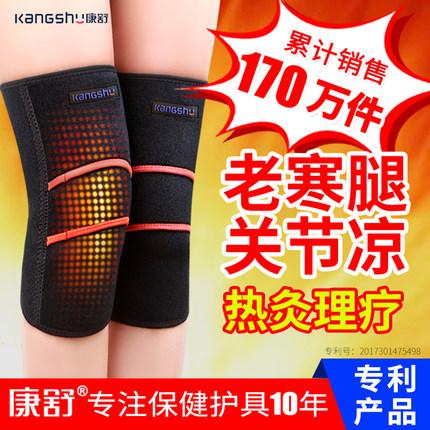 康舒护膝保暖老寒腿自发热关节膝盖护套男女士老年人漆盖艾草防寒
