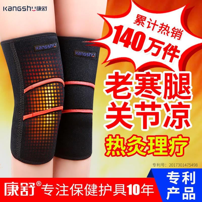 康舒互护膝腿保暖老寒腿自发热关节保暖膝盖男女士老年人漆盖防寒