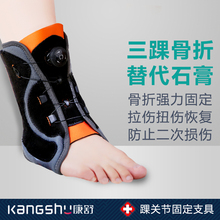 Kangshu Medical Ankle Protector Sports Sprain Trimalleolar Fracture Ankle Foot Sprain Rehabilitation Ankle Joint Fixation Brace for Male and Female