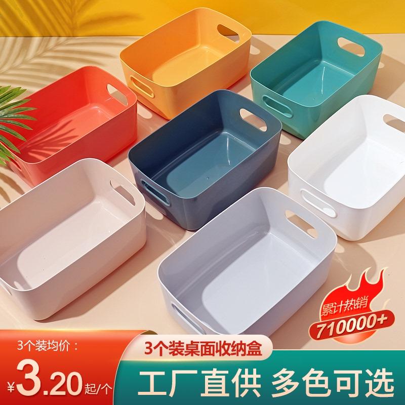 杂物收纳筐桌面零食塑料口红收纳盒价格/优惠_券后6.5元包邮